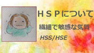【HSS型とHSE型の違い】