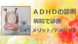 ADHDの診断をすることのメリット/デメリット