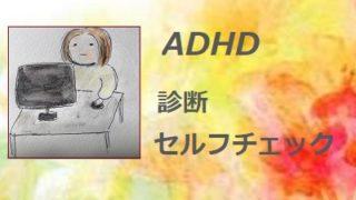 ADHDセルフ診断テスト